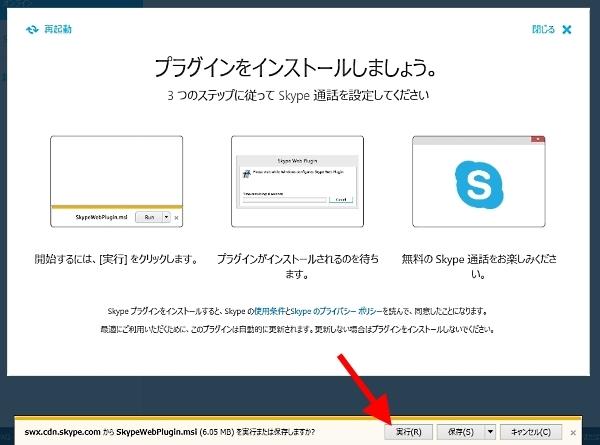 スカイプ id 検索